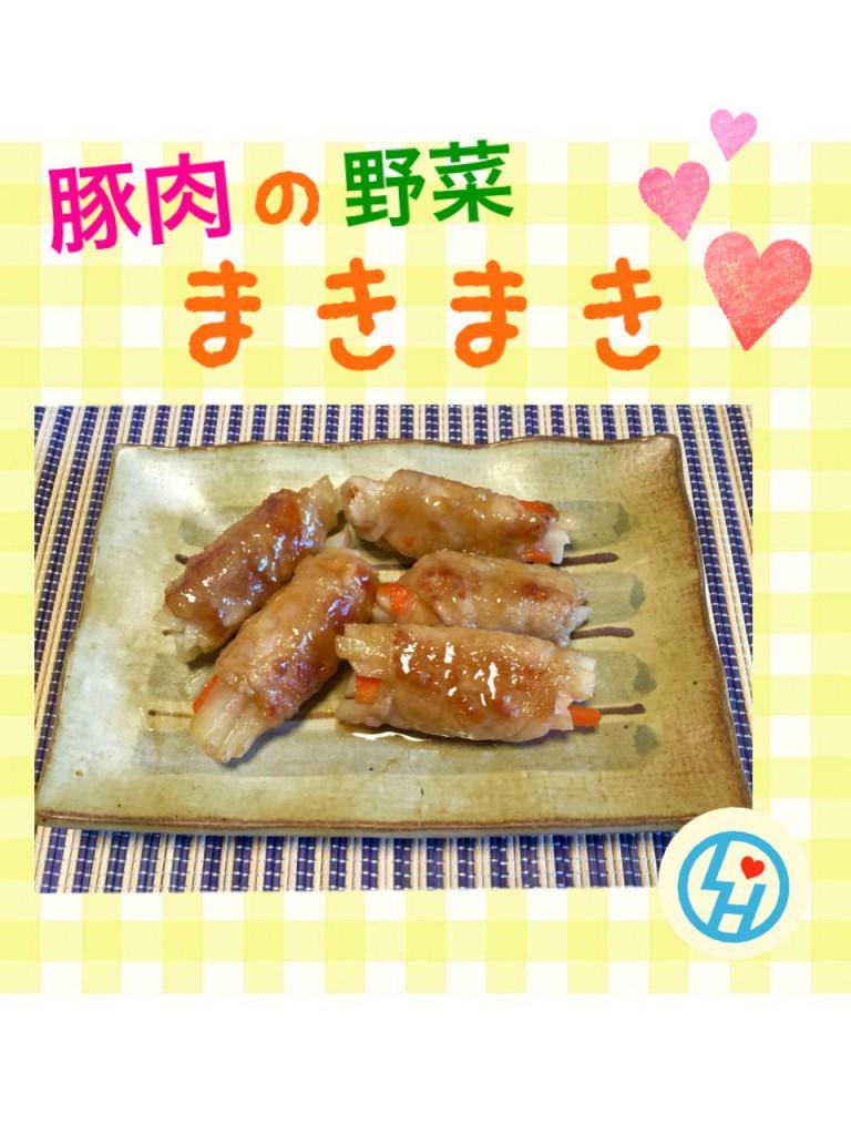 豚肉と野菜のまきまき-768x1024